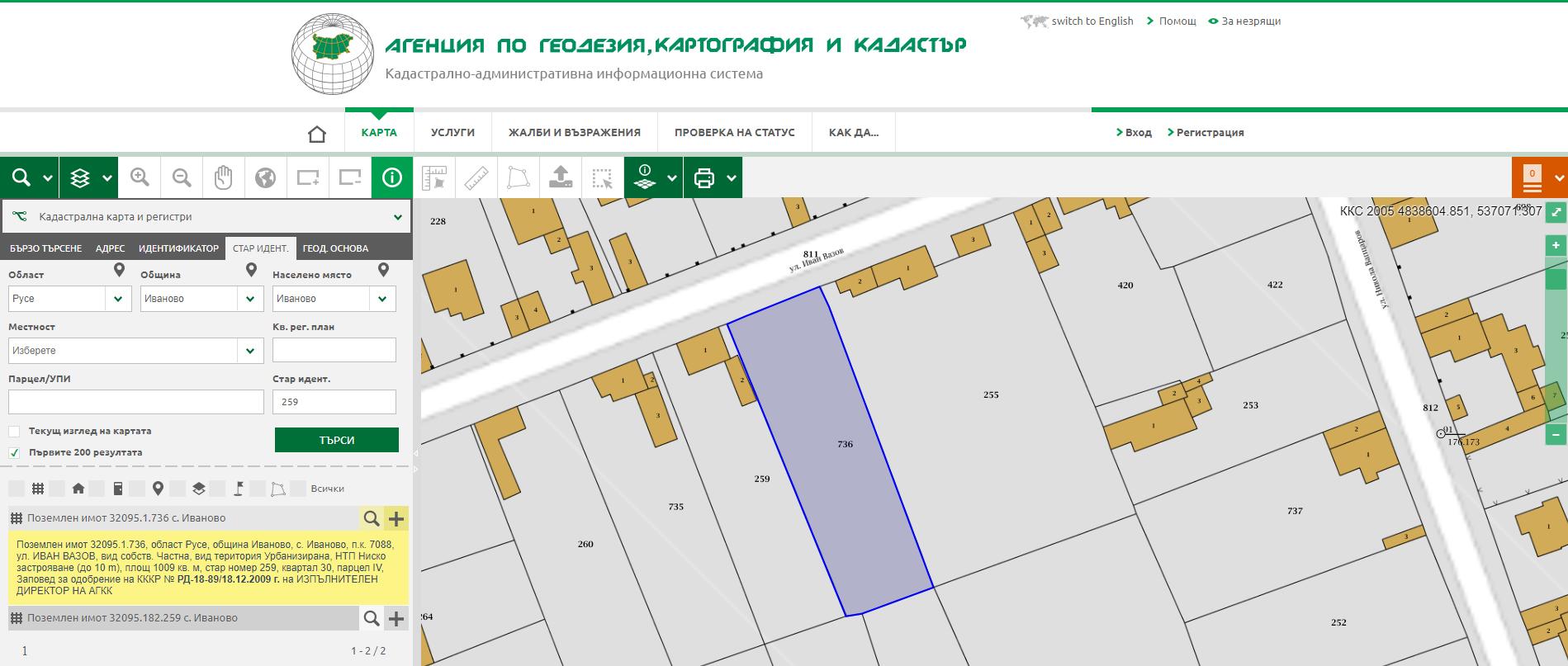 Парцел, с. Иваново, 15 000лв